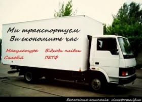 Безкоштовний вивіз сировини транспортом підприємства