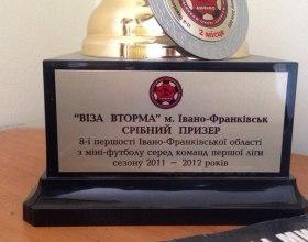 """Нагороди ФК """"Віза Вторма"""" (Івано-Франківськ)"""