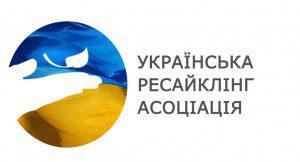 Українська Ресайклінг Асоціація